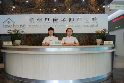 杭州红房子妇产医院导医台