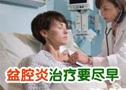 杭州治疗盆腔炎哪家医院好?