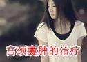 杭州治疗女性宫颈囊肿有效的方式