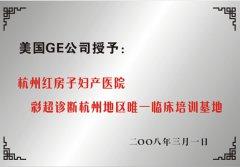 彩超诊断杭州唯一临床基地