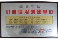 杭州市价格诚信单位