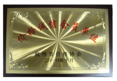 杭州市价格诚信会员单位