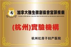 加拿大强生微创协会宫颈糜烂(杭州)实验机构