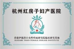 香港伊丽莎白女性疾病研究院临床基地