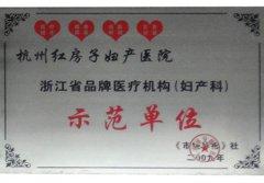 浙江品牌妇产科医院