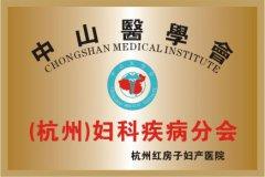 中山医学会(杭州)妇科疾病分会