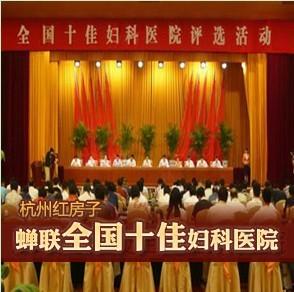 杭州大关人流医院哪个较好